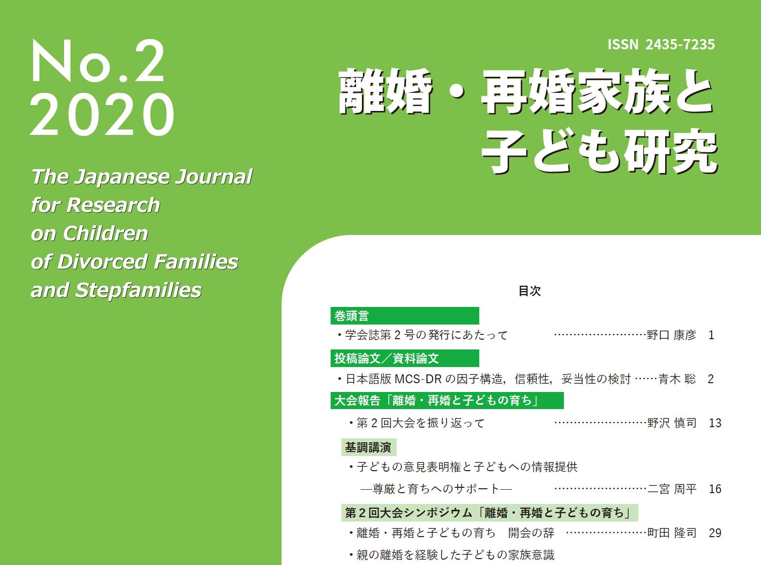 学会誌2号が発行されました  6/30